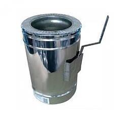 Регулятор тяги из нержавеющей стали с теплоизоляцией Ø100-300