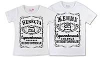 """Парные футболки """"Невеста и жених"""""""