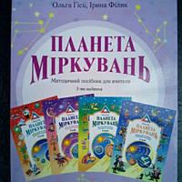 """""""Планета Міркувань"""", посібник для вчителя з 1 по 4 клас"""