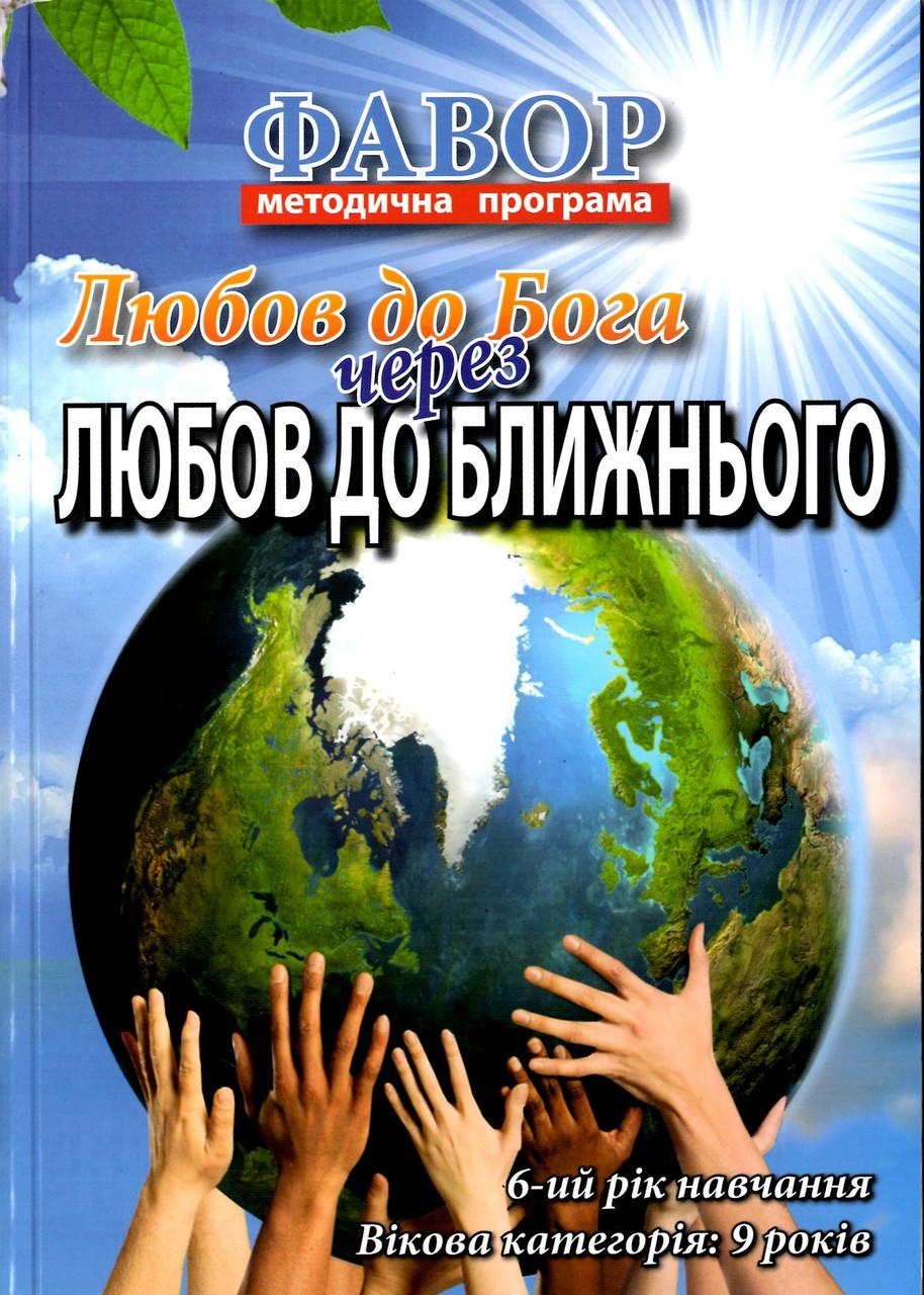 Купить Любов до Бога через любов до ближнього /Методична програма Фавор/ + CD