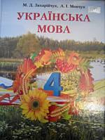 Українська мова 4 клас. Підручник.