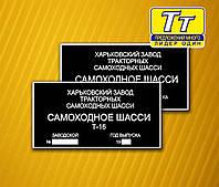 ТАБЛИЧКА,ШИЛЬД,ШИЛЬДИК,БИРКА ДУБЛИРУЮЩАЯ НА ТРАКТОР Т-16М