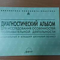 Диагностический альбом для исследования особенностей познавательной деятельностиСемаго Н.Я., фото 1