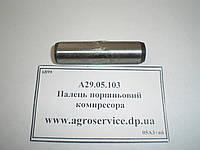 А29.05.103 Палец поршневой компрессора