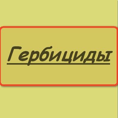 Гербіциди