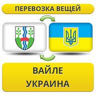 Перевозка Личных Вещей из Вайле в Украину