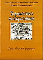 Торжество воскресіння. Ноти - в поміч регенту ХВЄ України