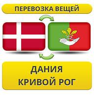 Перевозка Личных Вещей из Дании в Кривой Рог