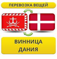 Перевозка Личных Вещей из Винницы в Данию