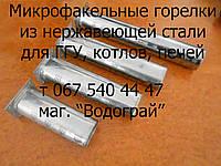 Горелка микрофакельная 5,6,7,8,10,12,14,16,18 кВт (для котлов и печей)