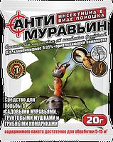 АнтиМуравьин /  Антимурав'їн  (порошок, 20г, на 5-15м.кв.)