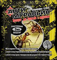 АнтиМуравьин / Антимурав'їн (2мл, на 5 літрів води / 5-10м.кв.)
