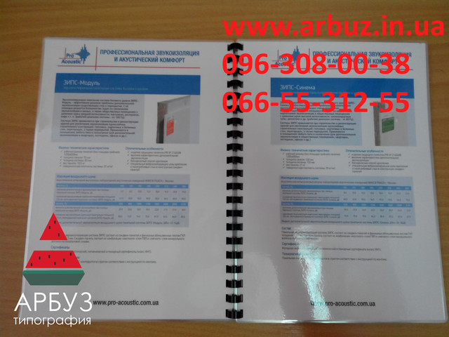 Печать и дизайн каталогов по низкой цене днепропетровск