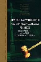 Полтавченко Г.С. Правонарушения на финансовом рынке: выявление, анализ и оценка ущерба.