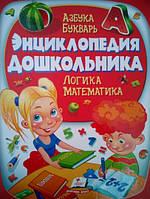 Энциклопедия дошкольника, фото 1