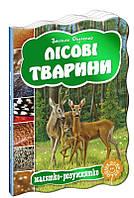 Лісові тварини. В. Федієнко