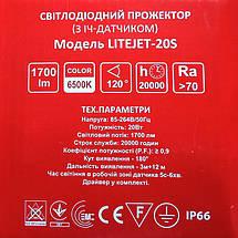 Светодиодный прожектор с датчиком движения LiteJet-20s, фото 3