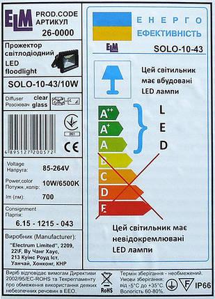 Светодиодный прожектор SOLO-10-43 10W, фото 2
