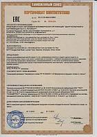 Сертификат Таможенного Союза (Россия, Беларусь, Казахстан)