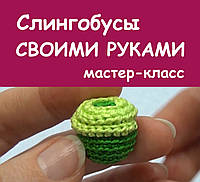 "Мастер-класс №7 ""Как связать бусинку ""Бутончик"""