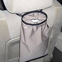 """Автомобильная сумка для мусора """"Чистюля"""""""