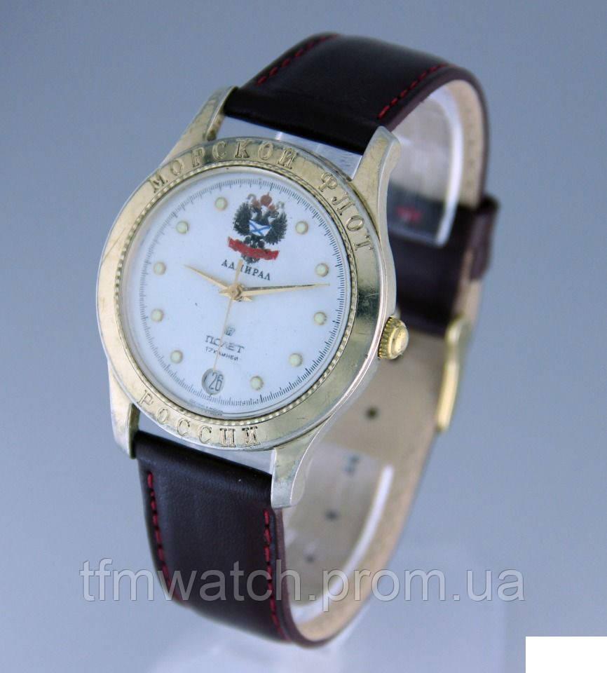Полет Адмирал механические часы Россия