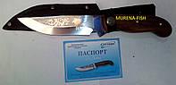 """Нож туристический Спутник """"Модель 11"""" 255*35 мм"""