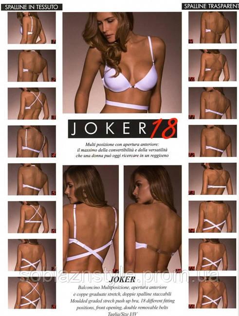 Бюстгальтер пуш-ап трансформер Lormar Joker Pizzo бежевый  продажа ... 6995091426539