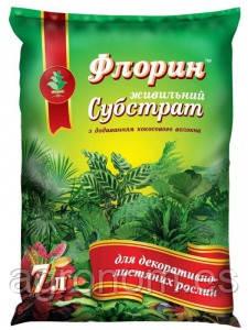 """Субстрат """"Для декоративно-лиственных растений"""" ТМ """"Флорин"""" 7л"""