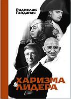 Харизма лидера. Гандапас Радислав
