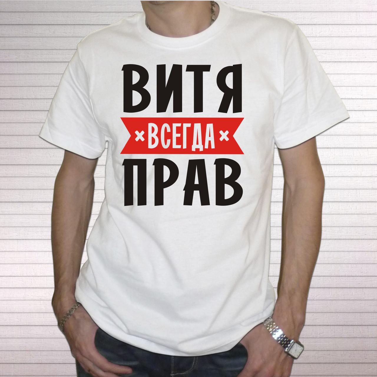 """Мужская футболка """"Витя всегда прав"""""""