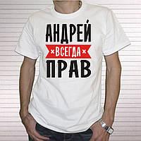 """Мужская футболка """"Андрей всегда прав"""""""