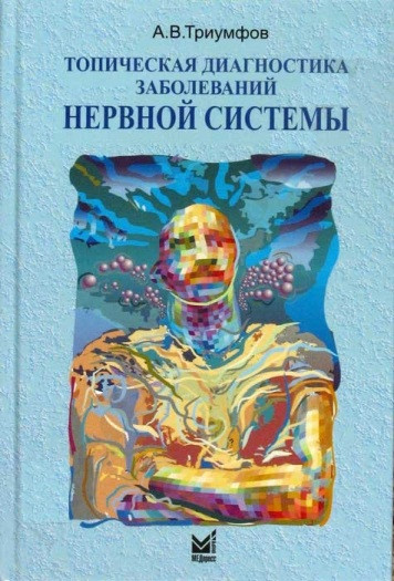Топическая диагностика заболеваний нервной системы. 21-е издание. Триумфов А. В.