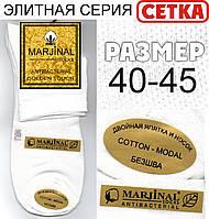 Ароматизированные мужские носки с сеткой 2-я пятка и носок MARJINAL  40-45р молочные НМП-2333