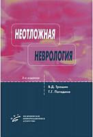 Неотложная неврология: Руководство. 3-е издание. Трошин В.Д., Погодина Т.Г.