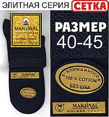 Ароматизированные мужские носки с сеткой 2-я пятка и носок MARJINAL 40-45р синие НМП-2337