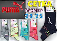 Носки женские с сеткой цветное ассорти Смалий PUMA 23-25р  НЖЛ-62