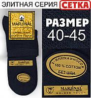 Ароматизированные мужские носки с сеткой 2-я пятка и носок MARJINAL  40-45р синие НМП-37
