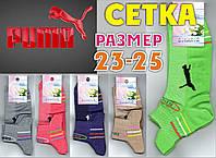 Носки женские с сеткой цветное ассорти Смалий PUMA 23-25р  НЖЛ-0363