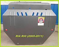 Защита двигателя и КПП КИА Рио (2005-2011) Kia Rio