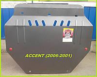 Защита картера двигателя и КПП Хюндай Акцент (2006-2011) Hyundai Accent