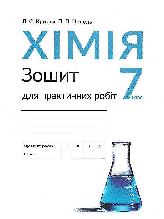 007 кл НПАкадемія Робочий зошит Хімія 007 кл Зошит для практичних робіт Крикля Попель
