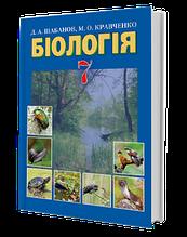Біологія 7 клас Шабанов Грамота