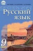 Учебник Русский язык 9 клас Гудзик Освіта