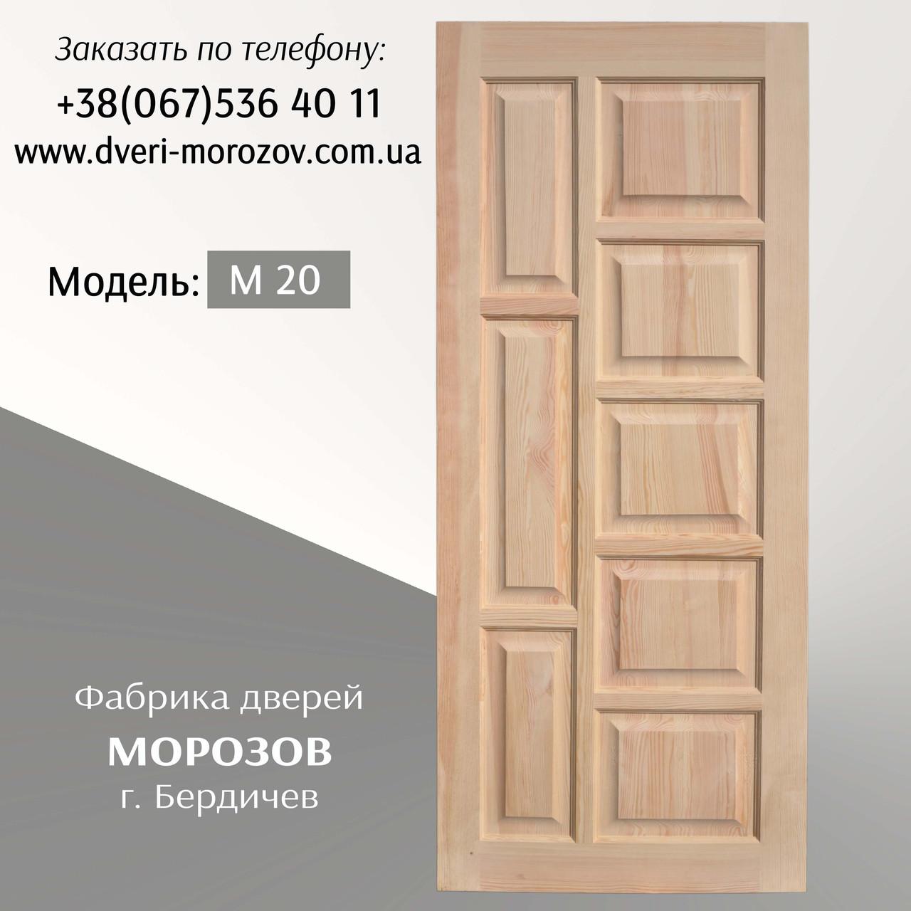 Межкомнатные глухие двери из массива сосны - Продажа деревянных дверей собственного производства г.Бердичев - доставка по Украине в Бердичеве