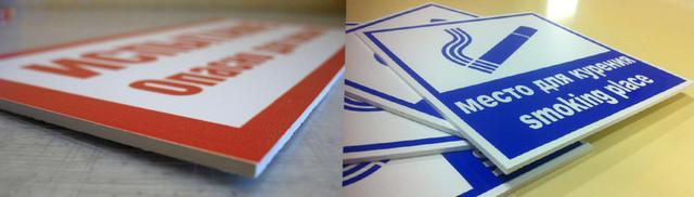 Изготовление табличек на столбы, таблички из ПВХ, рекламные таблички на столбы