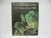 Самсонов Я.П., Туринге А.П. Самоцветы СССР.