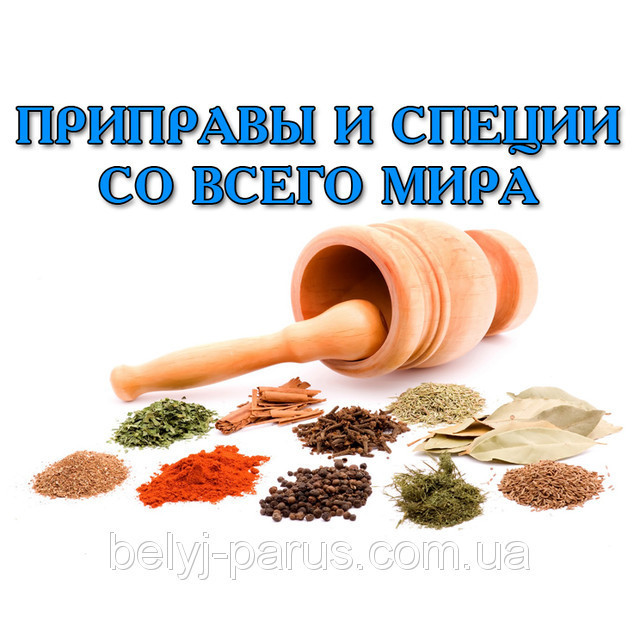 Приправа Лампа Аладдина специи пряности для приготовления кухни ресторана