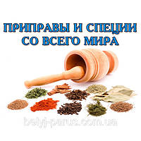 Приправа для шашлыка Пряна Хата специи пряности для приготовления кухни ресторана