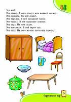 Развивающие книги Обучалочка Занятия с мамой: Сборник заданий 2-3 года С479002Р Ранок Украина